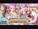 【実況】 少女のつむぐ夢の秘跡 【あいりすミスティリア!】 part83