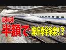 【鉄道豆知識】往復なのに、ほぼ半額で新幹線に乗車!? #20