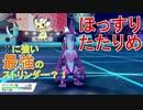 【ポケモン剣盾】ベテラントレーナーとエアプ勢のランクバトル【part2】