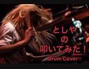 【かっこ良すぎてすぐ叩いてみた】stay gold / MOMOIRO CLOVER Z DRUM COVER