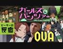 【海外の反応 アニメ】 ガールズ&パンツァー OVA 話 Girls und Panzer アニメリアクション nico