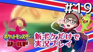 【新ポケ縛り】ポケットモンスターソード・シールド実況プレイ#19【ポケモン剣盾】