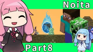 【Noita】魔法の力で洞窟探索 Part8【琴葉姉妹実況プレイ】
