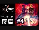 【海外の反応 アニメ】 Fate Zero 4話 フェイトゼロ 4 アニメリアクション