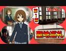 【聖地巡礼】映画 けいおん! 第1部 表紙は平沢 唯!(Yui Hirasawa)【けいおん!シリーズ#5】