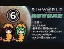 【RimWorld】廃都市復興記(仮) Part.06【ゆっくりボイロ実況】
