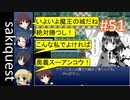 sakiquest #51:咲RPGを「咲-saki-」好きが「咲-saki-」の話をしながらゆっくり実況(初見プレイ)