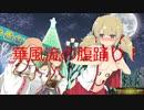 【閃乱カグラEV】少女たちの8日間の戦い!閃乱カグラESTIVAL VERSUS実況プレイpart23