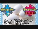 【ポケモン剣盾】初心者向け動画!タマゴ技(遺伝技)について