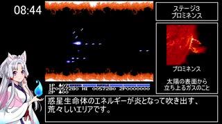 ファミコン版・沙羅曼蛇 RTA 25分43秒