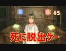 【VR】死に脱出ゲー『Last Labyrinth(ラストラビリンス)』 実況 #05