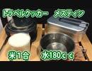 【車中泊】メスティン×トラベルクッカー 簡単に炊飯する方法