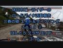 【ホビーライダー】三春の郷 エイド&サイクリング 2019 ②【ゆっくり】