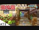 【ドラクエビルダーズ2】ゆっくり島を開拓するよ part71【PS4pro】