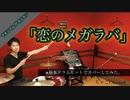 【恋のメガラバ】/マキシマムザホルモン【フル】叩いてみた ドラム(足元有り)ちゃごChannel