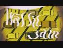 トラフィック・ジャム/ ̇ ̊ʚLienくんɞ ̊ ̇(cover.)