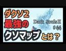 【ダークソウル2】クソマップwwwwwwww【初見実況プレイ#44】