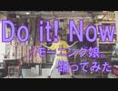 【ぽんでゅ】Do it! Now/モーニング娘。踊ってみた【ハロプロ】