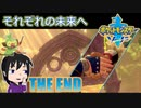 【ポケモン剣】オレは誇りをもってエンジョイしてるの【ガチEnjoy勢が実況】THE END