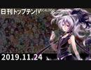 日刊トップテン!VOCALOID&something【日刊ぼかさん2019.11.24】