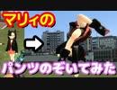 【GMOD】ポケモン『マリィ』のパンツのぞいたりイタズラしてみた結果www【大爆笑】