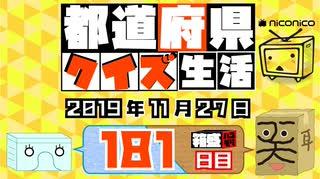 【箱盛】都道府県クイズ生活(181日目)2019年11月27日