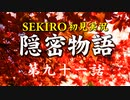 【初見】隻狼SEKIRO実況/隠密物語【PS4】第九十一話
