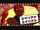 【Fate/MMD】エイリア(シュヴァッターマ)ン×2【クリスマスPU2019+キャット】