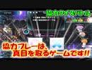 【QMAXV】ミューと協力賢者を目指す ~69限目~【kohnataシリーズ】