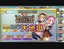 【確認用】政剣マニフェスティア 開校!政剣学園(復刻) 大地獄