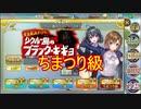 【確認用】政剣マニフェスティア リクルー島のブラック・キギョ (復刻) ちまつり級
