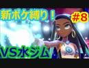 新ポケ縛り完全初見プレイ! #8【ポケットモンスター剣盾】