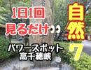 科学的に証明された自然の効果!宮崎県7 高千穂峡 大自然!!癒し!!