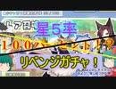 [ゆっくり実況]東方キャノンボール~リベンジ!文一点狙いガチャ!~