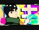 【MMDナルト】 ロキ 【ロック・リー】