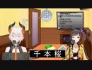 【レヴィ・エリファ】レヴィらんが歌う千本桜【早瀬走】