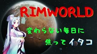 【RimWorld】辺境の惑星にたどり着イタコ No.7【VOICEROID実況】