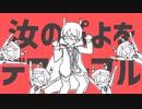 【手描きぷよ】アカイマモノアカイマモノ【替え歌】