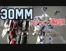 【30MM】30MMをゆっくり解説【マルチブースターユニット等】