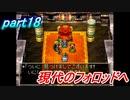 part18 PS版 ドラゴンクエストⅦ 初見プレイ