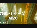 [abzu] 癒しの旅に出る海物語part3