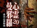 心霊曼邪羅20