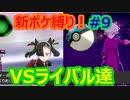 新ポケ縛り完全初見プレイ! #9【ポケットモンスター剣盾】