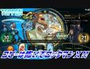 【実況】コピーは怖いぞロックマンX!!【TEPPEN】
