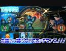 【実況】お願いっ縛らないでロックマンX///【TEPPEN】