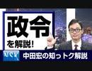 """【知っトク解説】今回は""""政令"""""""