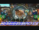 【実況】日本の国技とロックマンX!!【TEPPEN】