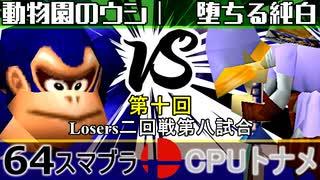 【第十回】64スマブラCPUトナメ実況【Losers二回戦第八試合】