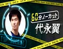 「60分ノーカット代永翼」#3