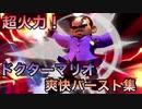 スマブラSP ドクターマリオの爽快バースト集【プレイ動画】